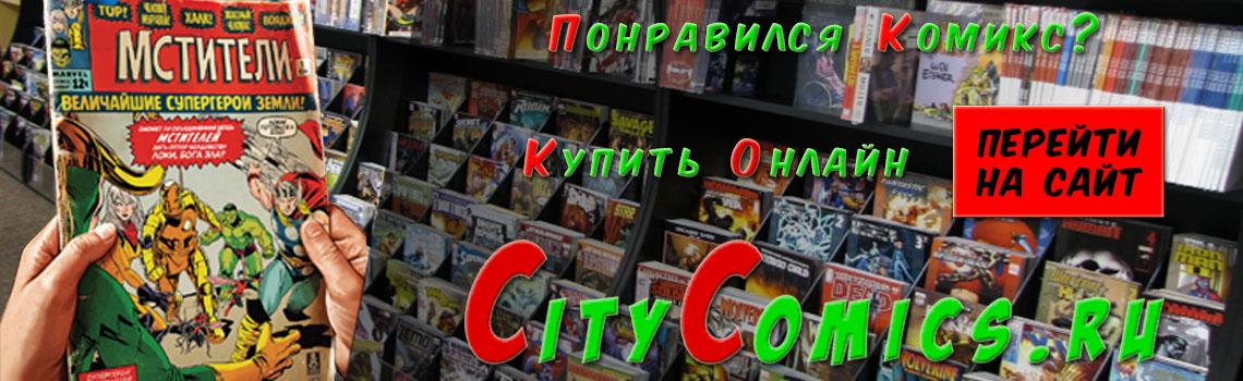 Город комиксов